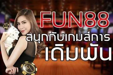 ขอโบนัส fun88